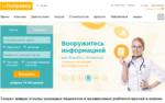 Как найти врача с помощью сервиса НаПоправку