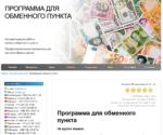 Учет иностранной валюты в обменном пункте