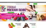 Мы предлагаем вам оригинальную и качественную сток обувь в нашем интернет магазине