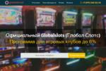 Игровая система Globalslots: особенности и преимущества